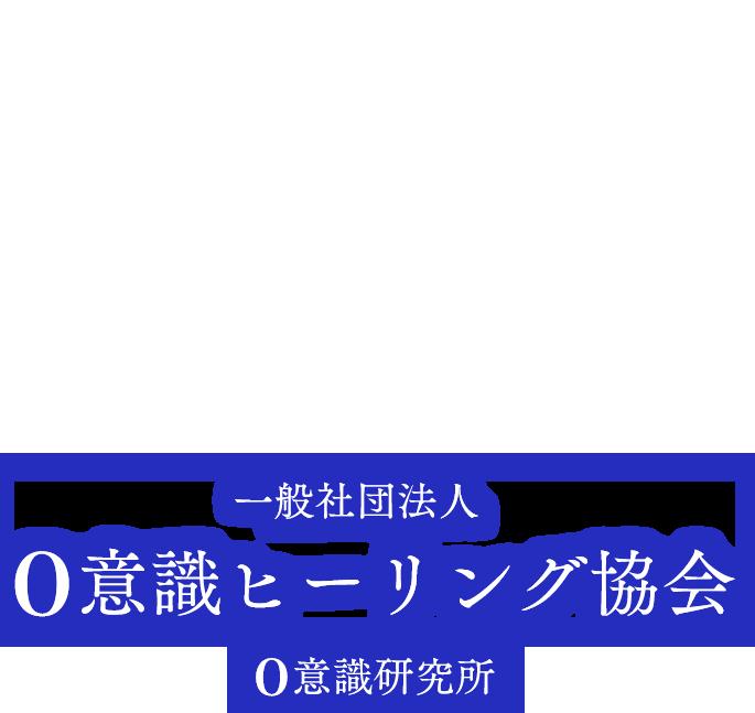 0意識ヒーリング 0意識研究所